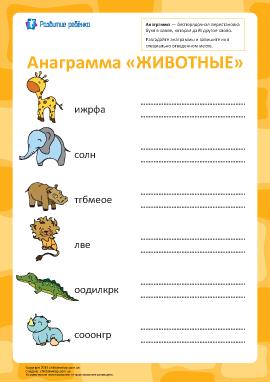 Анаграмма «Животные»