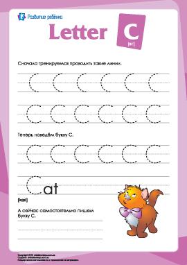 Английский алфавит: написание буквы «C»