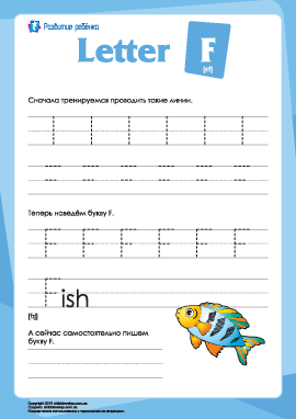 Английский алфавит: написание буквы «F»