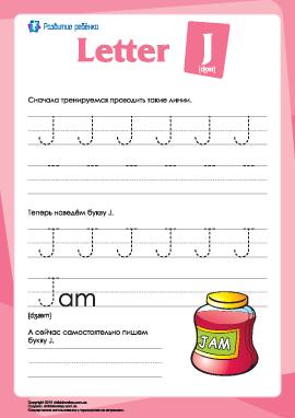 Английский алфавит: написание буквы «J»