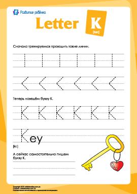 Английский алфавит: написание буквы «K»