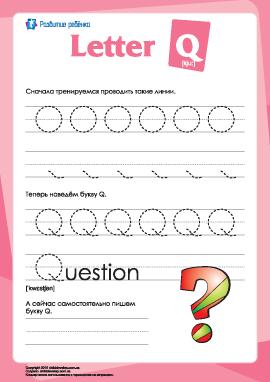 Английский алфавит: написание буквы «Q»