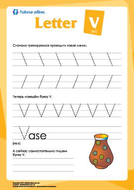 Английский алфавит: написание буквы «V»