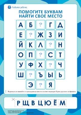 Собери русский алфавит (7 пропусков)