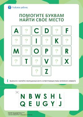 Собери английский алфавит (12 пропусков)