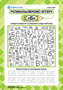 Раскрашиваем букву «Б» (украинский алфавит)