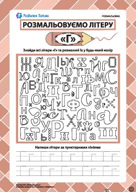 Раскрашиваем букву «Г» (украинский алфавит)