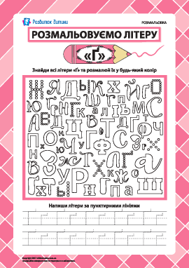 Раскрашиваем букву «Ґ» (украинский алфавит)