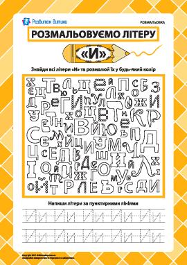 Раскрашиваем букву «И» (украинский алфавит)