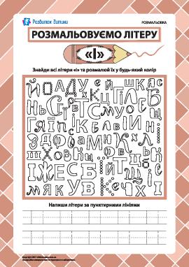 Раскрашиваем букву «І» (украинский алфавит)