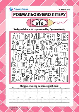 Раскрашиваем букву «Ї» (украинский алфавит)