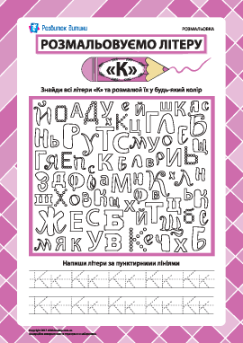 Раскрашиваем букву «К» (украинский алфавит)