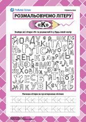 Буква К, украинский алфавит, дошкольники - практические ...