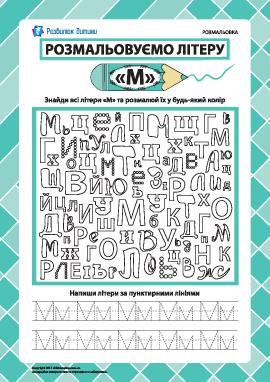Раскрашиваем букву «М» (украинский алфавит)
