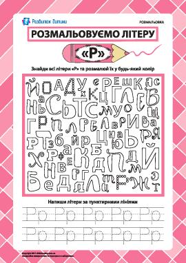 Раскрашиваем букву «Р» (украинский алфавит)