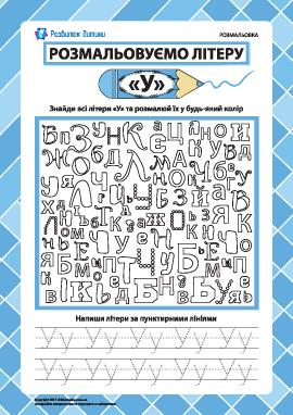 Раскрашиваем букву «У» (украинский алфавит)