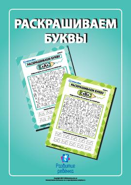 Раскрашиваем буквы русского алфавита