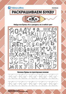 Раскрашиваем букву «К» (русский алфавит)
