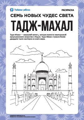Семь новых чудес света: Тадж-Махал