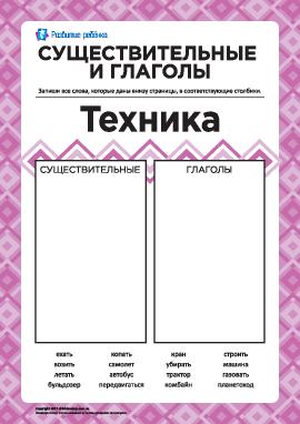 Существительные и глаголы № 5: «Техника»