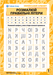 Правильные буквы № 1 (украинский алфавит) – Развитие ребенка