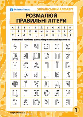 Правильные буквы № 1 (украинский алфавит)