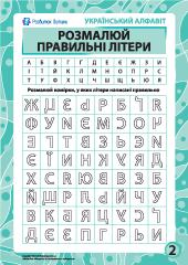 Правильные буквы № 2 (украинский алфавит) – Развитие ребенка