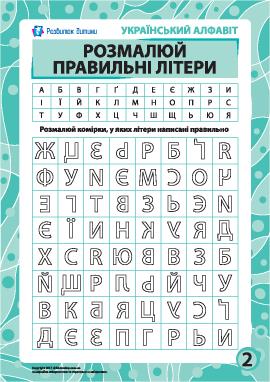 Правильные буквы № 2 (украинский алфавит)