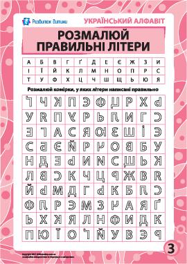 Правильные буквы № 3 (украинский алфавит)
