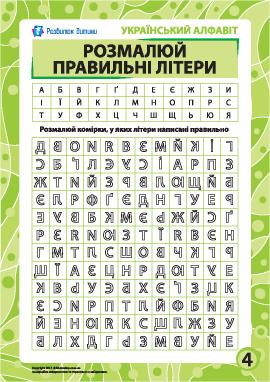Правильные буквы № 4 (украинский алфавит)