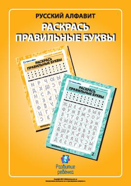 Правильные буквы (русский алфавит)
