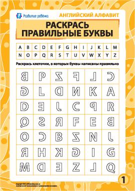 Правильные буквы № 1 (английский алфавит)