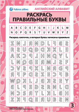 Правильные буквы № 3 (английский алфавит)