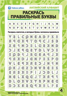 Правильные буквы № 4 (английский алфавит)