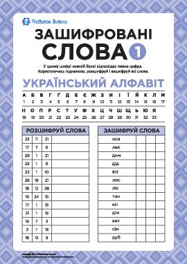 Зашифрованные слова (украинский язык) № 1