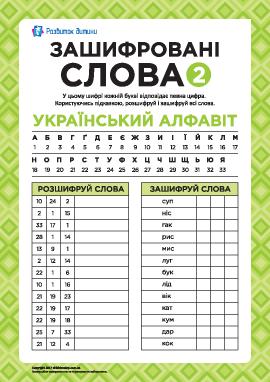 Зашифрованные слова (украинский язык) № 2