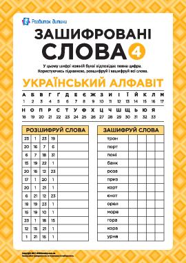 Зашифрованные слова (украинский язык) № 4