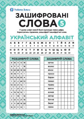 Зашифрованные слова (украинский язык) № 5