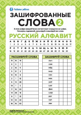 Зашифрованные слова (русский язык) № 2