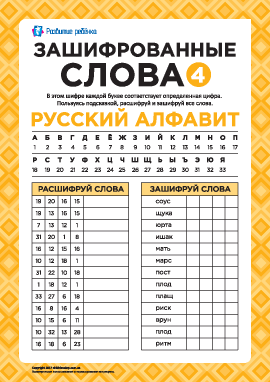 Зашифрованные слова (русский язык) № 4