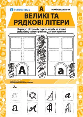 Учим заглавную и строчную букву А (украинский алфавит)