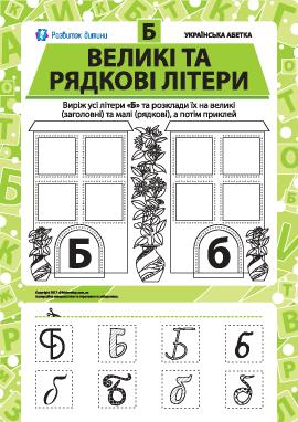 Учим заглавную и строчную букву Б (украинский алфавит)