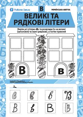 Учим заглавную и строчную букву В (украинский алфавит)