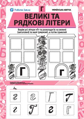 Учим заглавную и строчную букву Г (украинский алфавит)