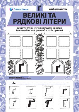 Учим заглавную и строчную букву Ґ (украинский алфавит)