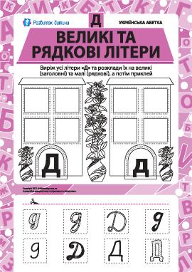Учим заглавную и строчную букву Д (украинский алфавит)