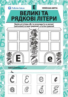 Учим заглавную и строчную букву Е (украинский алфавит)