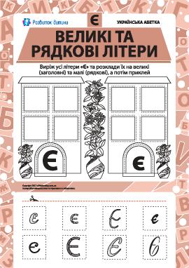 Учим заглавную и строчную букву Є (украинский алфавит)