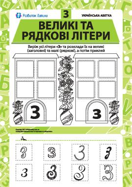 Учим заглавную и строчную букву З (украинский алфавит)