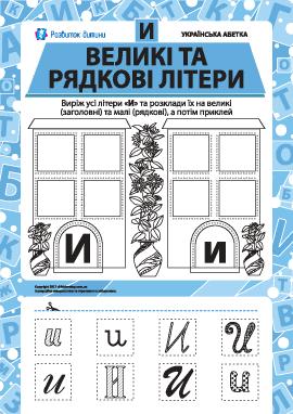Учим заглавную и строчную букву И (украинский алфавит)